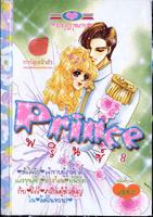 Prince พรินซ์ 8