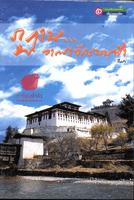 ภูฏาน อาณาจักรบนฟ้า