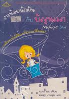 Midnight Blue สาวน้อยนักฝันกับบัลลูนเวลา