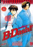 B-Dash รับจ้างล้างกรรม ภาคพิเศษ