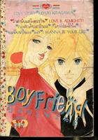 Boy Friend บอยเฟรนด์