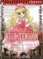 Christie High Tension คุณหนูสืบสะเด็ด เล่ม 1