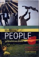 PEOPLE จูงใจใครก็คึกและฮึกเหิม✦