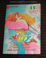 คิตตี้ (สุดยอดปี1995)
