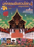 มหกรรมพืชสวนโลกเฉลิมพระเกียรติฯ ราชพฤกษ์ 2549