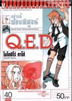Q.E.D.อย่างนี้ต้องพิสูจน์ เล่ม 40