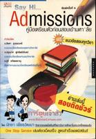Admissions คู่มือเตรียมตัวก่อนสอบเข้ามหา`ลัย