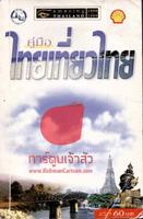 คู่มือไทยเที่ยวไทย