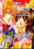 Sugar ชูการ์ 13