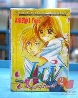 LUV เลิฟ รักของหนุ่มใจแข็ง 2 เล่มจบ
