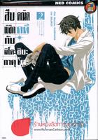 สืบคณิตพิชิตคดีกับมิโคะชิบะ กาคุโตะ เล่ม 2