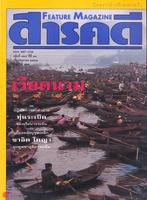 สารคดี ฉบับที่ 124 เวียดนาม 1995