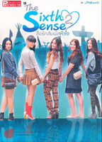 The Sixth Sense สื่อรักสัมผัสหัวใจ 2 Premium ภาพยนตร์บันเทิง