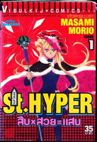 St.Hyper สืบ สวย แสบ เล่ม 1