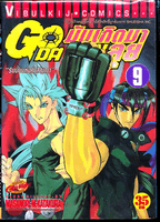 มันเกิดมาลุย GODA GUN เล่ม 9