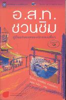 อ.ส.ท.ชวนชิม คู่มืออร่อยรสของนักท่องเที่ยว
