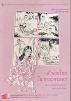 สำนวนไทยในบทละครนอก