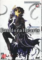 Pandora Hearts แพนโดร่า ฮาร์ทส์ เล่ม 2