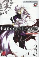 Pandora Hearts แพนโดร่า ฮาร์ทส์ เล่ม 3