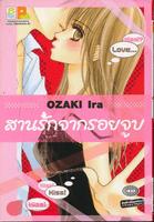 สานรักจากรอยจูบ