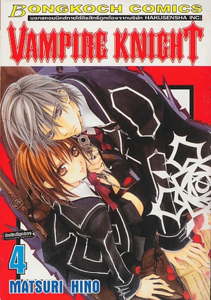 Vampire Knight เล่ม 4