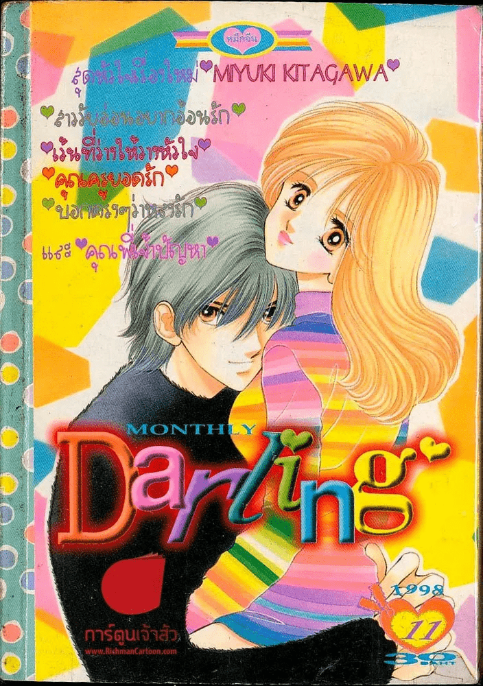 Monthly Darling 11