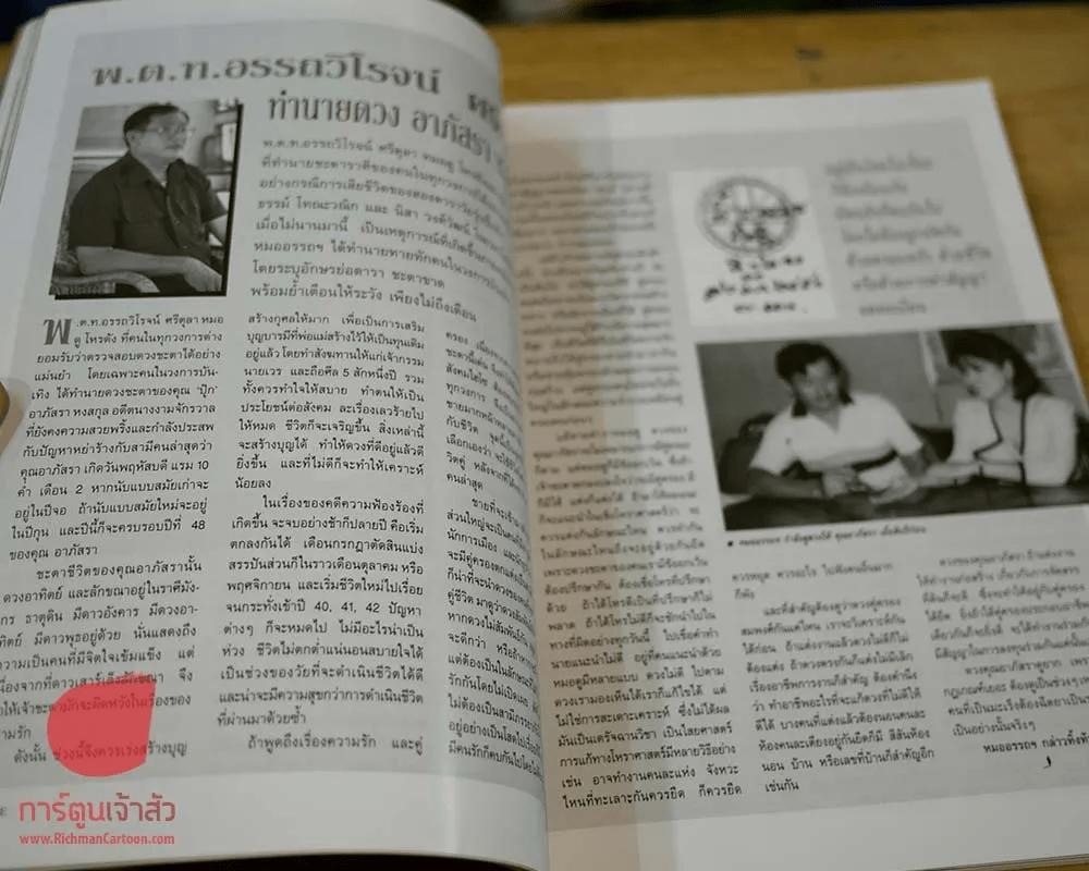 People Vol.7 No.72 May 1995 นางงามจักรวาลอาภัสรา หงสกุล