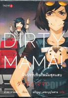 Dirty Mama! มือปราบซิงเกิลมัมสุดแสบ