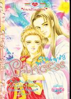 Princess พรินเซส 8