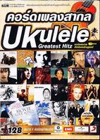 คอร์ดเพลงสากล Ukulele Greatest Hitz คอร์ดเล่นง่ายสำหรับคนรักอูคูเลเล่
