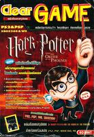 หนังสือบทสรุปเกม Harry Potter and the order of the phoenix