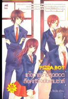 Pizza boy แก๊งวายร้ายสุดฮอต ล็อคหัวใจยัยแสบซ่าส์