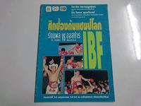 ศึกป้องกันแชมป์โลก IBF มี 24 หน้า