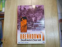 Breakdown วันโลกาวินาศ เล่ม 1