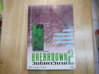 Breakdown วันโลกาวินาศ เล่ม 2
