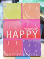 ทำงานอย่างไรให้ Happy