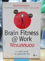 Brain Fitness @ Work ฟิตเนสสมอง