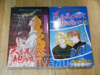การ์ตูนภาษาญี่ปุ่น เศษการ์ตูน 2 เล่ม (2)