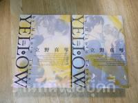Yellow 2 เล่มจบ (ภาษาญี่ปุ่น)