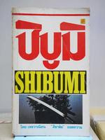 ชิบูมิ Shibumi
