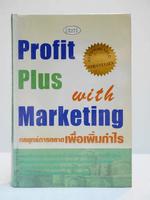 Profit Plus with Marketing กลยุทธ์การตลาดเพื่อเพิ่มกำไร✦
