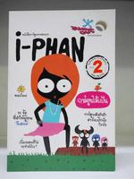 การ์ตูนไอ้แป้น i-phan Issue2