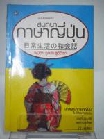 สนทนาภาษาญี่ปุ่น ฉบับได้ผลเร็ว