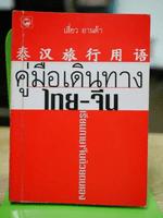 คู่มือเดินทางไทย-จีน