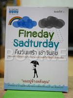Fineday Sadturday คืนวันเศร้า เช้าวันสุข