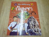 The Asean Way กัมพูชา ✦