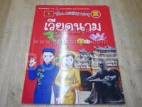 The Asean Way เวียดนาม ✦