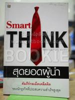 Smart Think สุดยอดผู้นำ✦