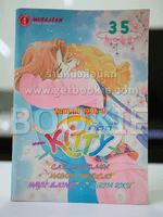 Kitty คิตตี้ สุดยอดปี 1995