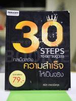 30 Steps To Get Success กลเม็ดสร้างความสำเร็จให้เป็นจริง